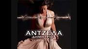 *ти си моя ангел на гръцки* Antzela Dimitriou - Eleos