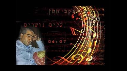 Израелски кавър на Мария Кехайова/ Емилия - Грешница