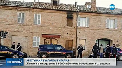 Арестуваха българка в Италия за палеж, при който загинала собствената й дъщеря