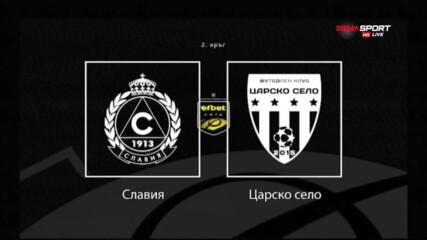 Славия и Царско село откриват 2-ия кръг в efbet Лига