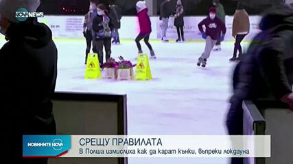 В Полша измислиха как да карат кънки, въпреки локдауна