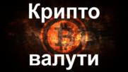 Основните видове криптовалути и техните особености
