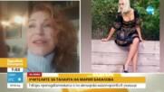 Учител на Мария Бакалова: Тя се отличава, където и да е