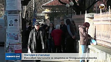 Изясняват причините за смъртта на 13-годишната ученичка във Враца