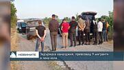 Задържаха каналджия, превозващ 9 мигранти в лека кола