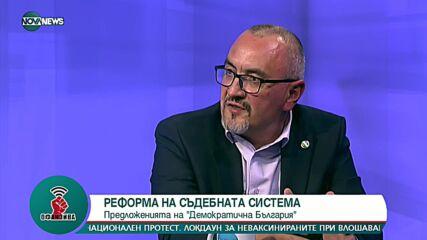 """Предложенията на """"Демократична България"""" за съдебната реформа"""