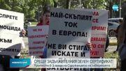 Протести срещу зеления сертификат в три града