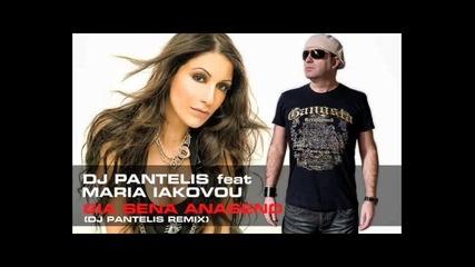Dj Pantelis Feat. Maria Iakovou - Gia sena anaseno (dj Pantelis official remix)