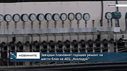 """Завърши плановият годишен ремонт на шести блок на АЕЦ """"Козлодуй"""""""