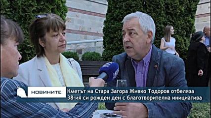 Кметът на Стара Загора Живко Тодоров отбеляза 38-ия си рожден ден с благотворителна инициатива