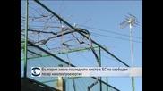 България заема последното място в ЕС по свободен пазар на електроенергия