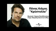Panos Kiamos - Krustalla (no Spot) (new Song 2012)