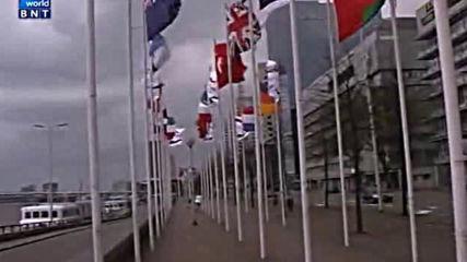 Атлас: Холандия (bnt World, 2004)