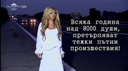 Яница - Изгубени души, 2009