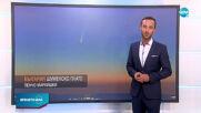 Прогноза за времето (13.07.2020 - следобедна емисия)
