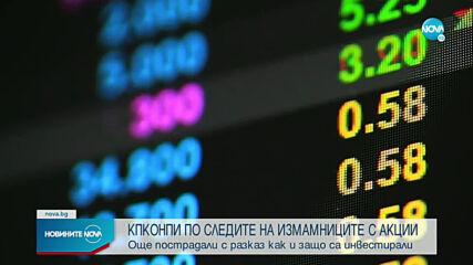 КПКОНПИ подхваща групата обвинена в измами с инвестиции във фондови борси