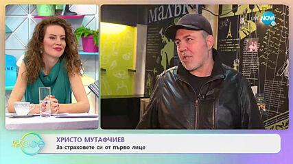 Христо Мутафчиев: Пиесите, в които може да го гледате - На кафе (18.01.2021)