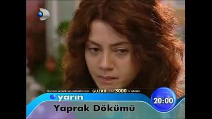 Следва в Листопад - Yaprak dokumu