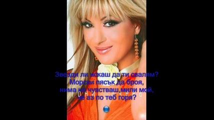 Тони Дачева - Звезди ли искаш да ти свалям (mn qka pesen)