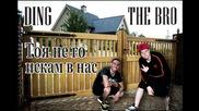 DING feat. THE BRO - Тоя Не Го Искам в Нас