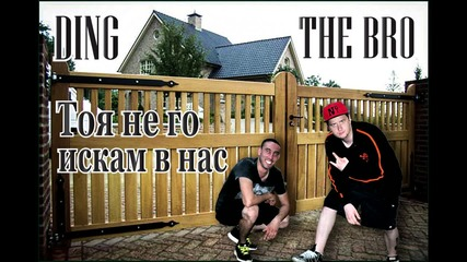 DING feat. THE BRO - Тоя Не Го Искам в Нас