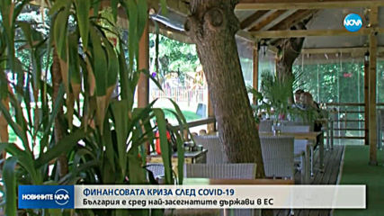 СПОРЕД ПРОУЧВАНЕ: България е сред най-засегнатите от кризата с COVID-19 страни в ЕС