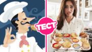 ТЕСТ: Шеф-готвач или просто чревоугодник - какъв си в кухнята?