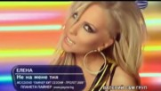 Елена - Не на мене тия 2009