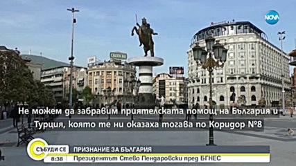 Признание за България от президента на Северна Македония