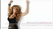 2014 Eva Mpaila - Provlima Sou - New Official Single 2014