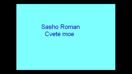 Sasho Roman - Cvete Moe