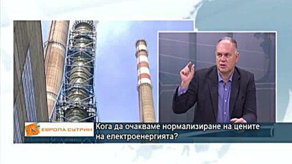 Кадиев: Цените на електроенергията у нас ще се нормализират, ако успеем да спрем износа