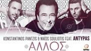 Жестоко гръцко !!! Konstantinos Pantzis Nikos Souliotis feat. Antypas - Allos
