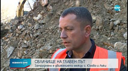 Свлачище затрудни движението на пътя между Пловдив и Лъки