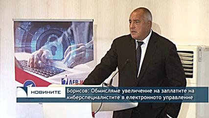 Борисов: Обмисляме увеличение на заплатите на киберспециалистите в електронното управление
