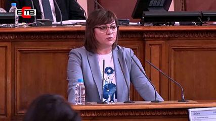 Корнелия Нинова: Властта забрани Бузлужда, Бсп организира национален митинг пред Министерския съвет