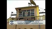 Пловдив ще отдели 300 000 лева от годишния си бюджет за футболни билети