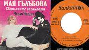Мая Гълъбова - Светлини на рампата 1982