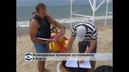 Изненадващи проверки на плажовете в Бургас