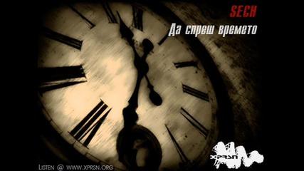 Sech - Da spresh vremeto