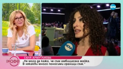 Саня Армутлиева за отговорността да продуцираш собствената си дъщеря - На кафе (15.04.2019)
