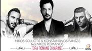 Никос Сулиотис, Константинос Пантазис, Никос Романос - Сега болят три сърца - Remix 2016