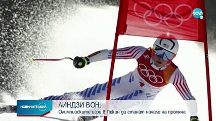Линдзи Вон: Олимпийските игри в Пекин да станат начало на промяна