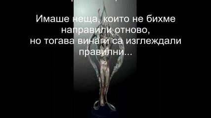 /с превод/ Celine Dion - Its all coming back to me now