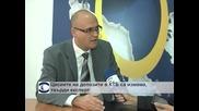Счетоводен експерт: Цесиите на депозити в КТБ са измама