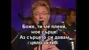 Мое сърце - Дон Моън (бг субтитри)