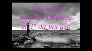 Превод Nino - Olos o kosmos