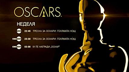 """91-те награди """"Оскар"""" в нощта на 24 срещу 25 февруари по KINO NOVA"""