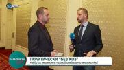 """""""Патарински LIVE"""": Политически """"Без коз"""""""