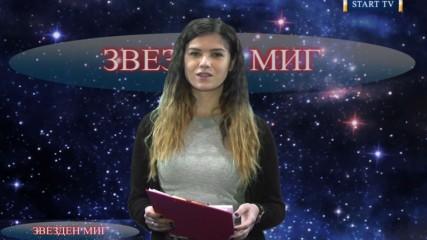 ЗВЕЗДЕН МИГ- конкурс за млади таланти, ИЗДАНИЕ 1